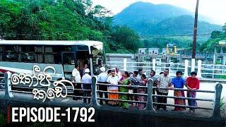 Kopi Kade | Episode 1792 - (2020-08-28) | ITN Thumbnail