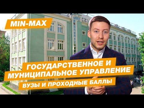ГОСУДАРСТВЕННОЕ И МУНИЦИПАЛЬНОЕ УПРАВЛЕНИЕ - КАК ПОСТУПИТЬ? | Проходные баллы в вузы Москвы и Питера