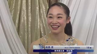 【全日本フィギュアスケート選手権2018】女子フリー<松原 星選手>イン...