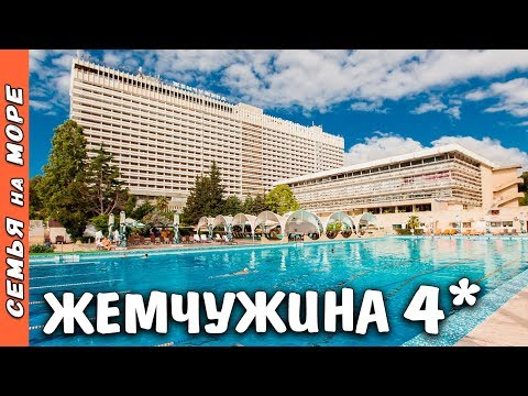 Отель Жемчужина в Сочи: Бассейн, Пляж, Территория | Бассейн Сочи с морской водой