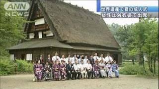 世界遺産「合掌造り」岐阜・白川村で真夏の成人式(10/08/14)