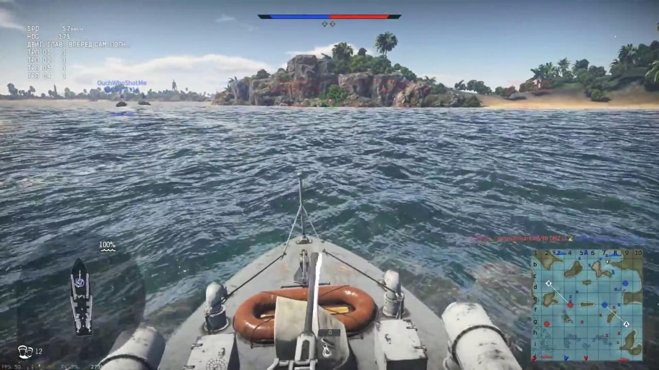 war thunder морские сражения