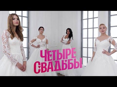 Какое свадебное платье круче? За 250 тысяч VS за 60 тысяч // Четыре свадьбы