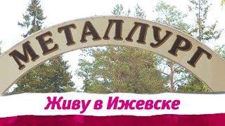 "Санаторий ""Металлург"" в Ижевске"