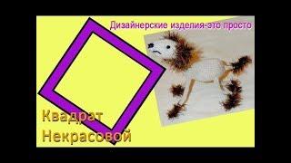 """Мастер-класс по вязанию """"Изящной собаки"""" #квадратнекрасовой"""