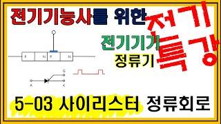 5-03 전기기능사 필기 (정류기) 사이리스터 정류 회…