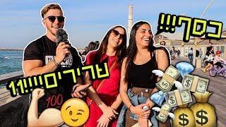 כסף או שרירים?!? מה בנות חושבות?