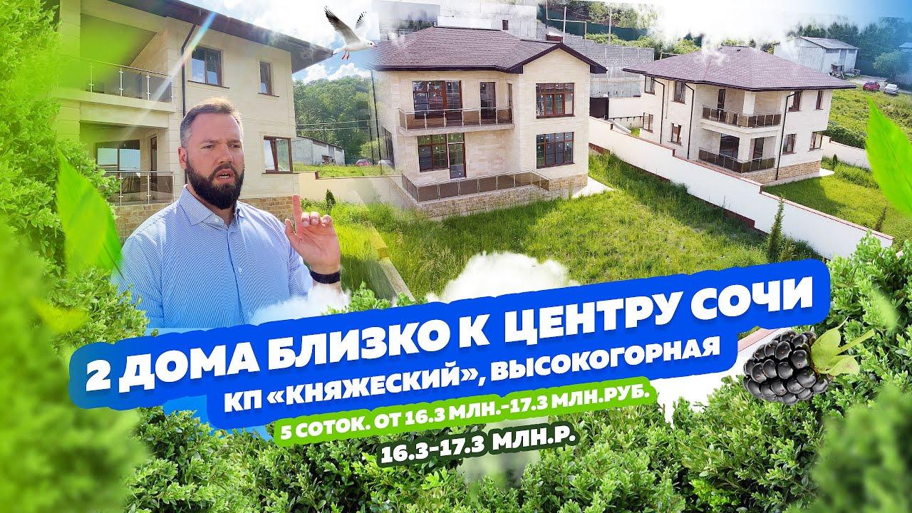 Влог. Коттеджный посёлок «Княжеский» Сочи. 2 дома в Сочи недалеко от центра. Вид на горы.