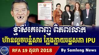 ខ្មាស់គេពេលពិភពលោក មន្រ្តី ហ៊ុន សែន បន្លំសារក្លែងក្លាយ របស់IPU, Cambodia Hot News, Khmer News Today