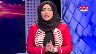 تعليق الامم المتحدة خطة مواجهة الكوليرا في اليمن ..الاسباب والدوافع!   حديث المساء تقديم اماني علوان