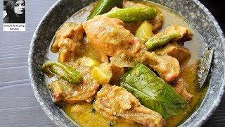Gondhoraj Chicken  লব লঙক মরগ  Bhojohori Manna Style Lebu Lonka Murgi Recipe