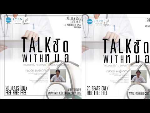 Video Spot : TALK ชิด WITH หมอ