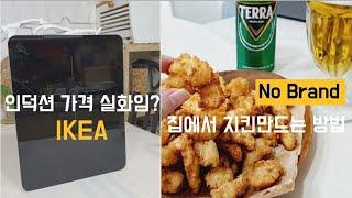 이케아 휴대용인덕션 리뷰(IKEA 주방용품)| 초간단 …