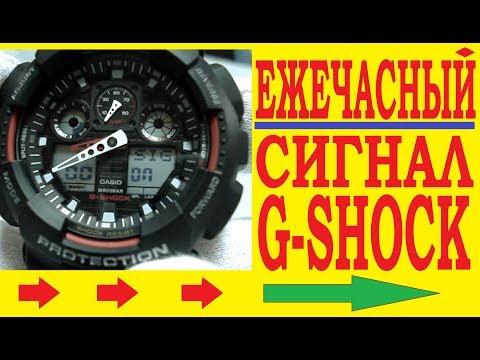 Как включить ежечасный сигнал на g shock