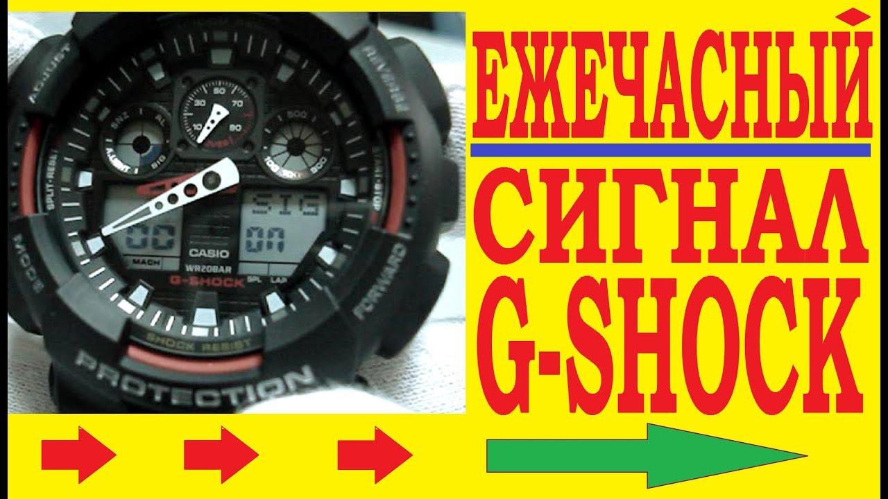 Как отключить часы g shock