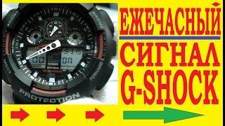 Как включить ежечасный сигнал на G-Shock