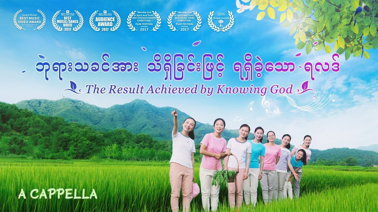 Myanmar Christian Praise Song (ဘုရားသခင်အား သိရှိခြင်းဖြင့် ရရှိသော ရလဒ်) A Cappella