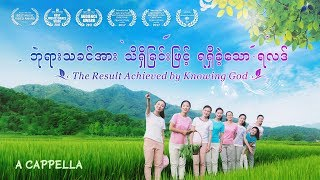 Myanmar Praise and Worship Song 2018 (ဘုရားသခင်အား သိရှိခြင်းဖြင့် ရရှိသော ရလဒ်) A Cappella