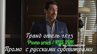 Гранд отель 1 сезон 13 серия - Промо с русскими субтитрами (Сериал 2019) // Grand Hotel 1x13 Promo