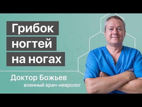 Грибок ногтей на ногах - ответы доктора Божьева