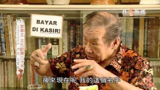 《作客他鄉》EP206:勇闖中爪哇-三寶瓏(印尼)