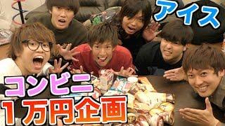 コンビニのアイス1万円食べきるまで帰れません!!!【水溜りボンド×おるたなチャンネル】