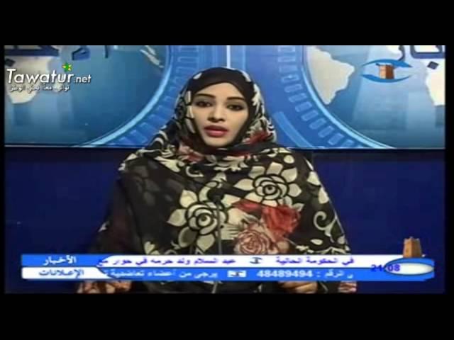 المساء الإخباري   12-06-2015 - قناة شنقيط
