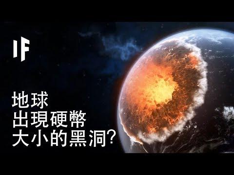 如果真相是 - 地球上出現了一個硬幣大小的黑洞