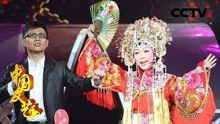 《中国文艺》 20191017 百姓大舞台| CCTV中文国际