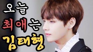 [방탄소년단/뷔] 오늘의 최애는, 얼굴천재 김태형 (Feat. 입덕주의)