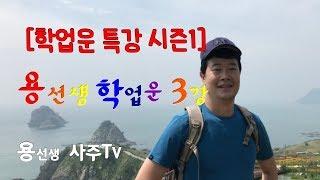 [학업운 특강 시즌1]용선생 명리학 강의 학업운 3강