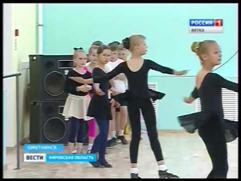 В Омутнинске завершается ремонт Дворца культуры(ГТРК Вятка)