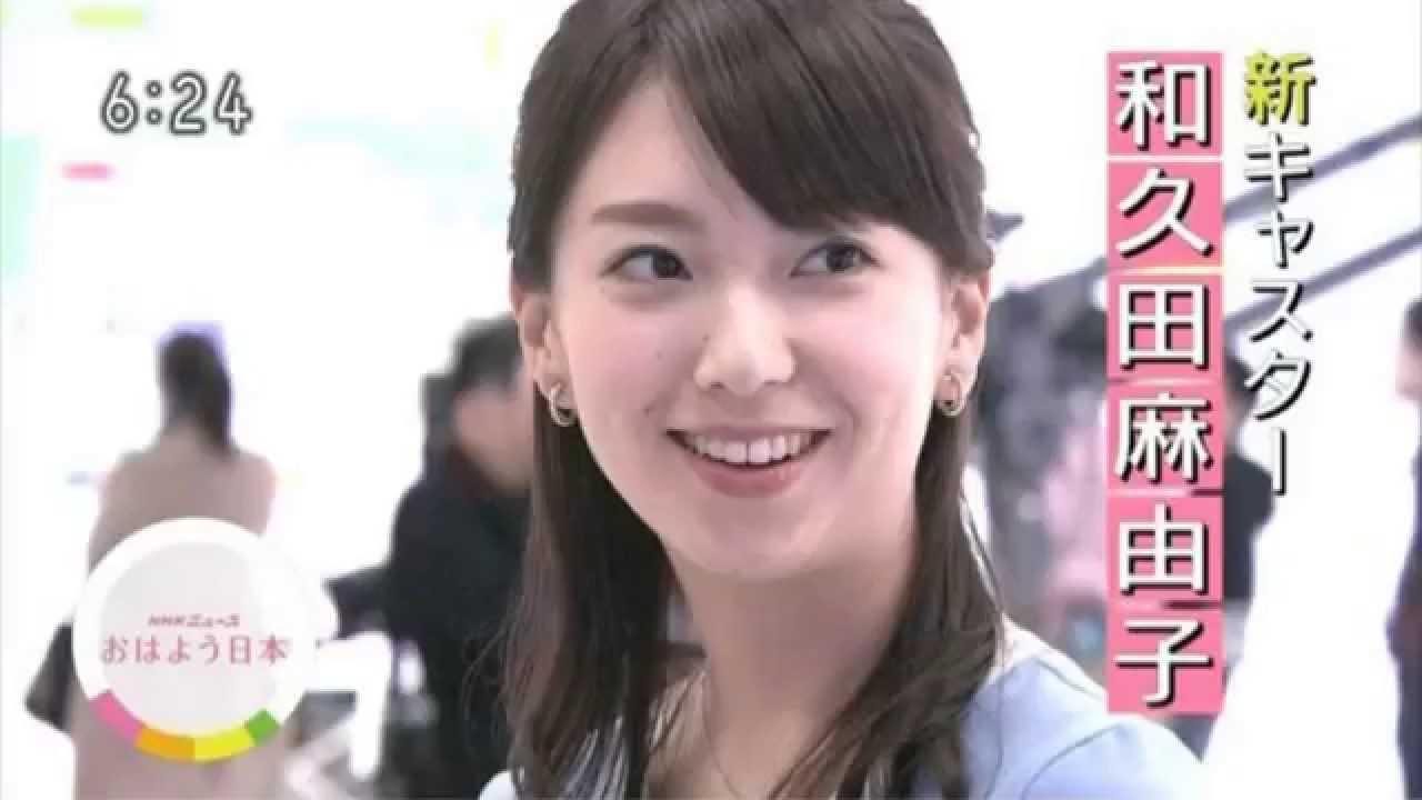 『NHKニュースおはよう日本』 和久田麻由子アナ寫真・畫像や ...