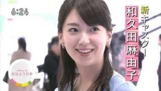 美人で東大出身、 才色兼備の女子アナウンサーと評判の NHK和久田麻由子...