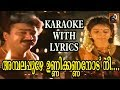Download Ambalapuzhe Unnikannanodu Nee Karaoke wth Lyrics | karaoke songs with lyrics | Malayalam Film songs MP3 song and Music Video