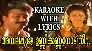 Ambalapuzhe Unnikannanodu Nee Karaoke wth Lyrics | karaoke songs with lyrics | Malayalam Film songs