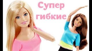 Новые куклы Барби 2016 года: Подвижная артикуляция