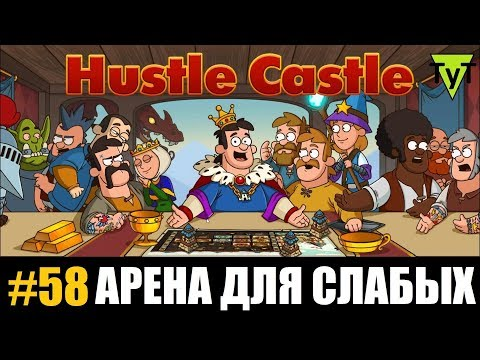 Hustle Castle [Android] #58 Арена для слабых игроков