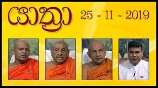 YATHRA - යාත්රා | 25 - 11 - 2019 | SIYATHA TV Thumbnail