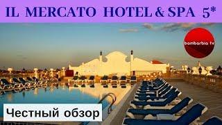 Честные обзоры недорогих отелей Египта IL Mercato Hotel Spa 5 Шарм эль Шейх