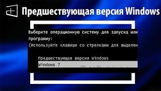 Предшествующая версия windows -  как убрать