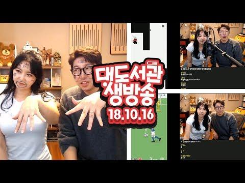 대도 생방송] 웨딩사진 공개! & 부부싸움 게임 방송입니닷! feat. 윰댕 10/16(화) 하핫! 대도서관 Game Live Show