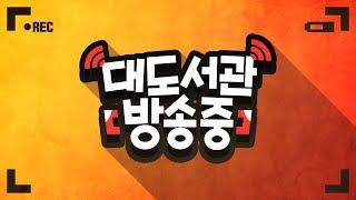 대도 생방송] 부부싸움 게임 방송입니닷! feat. 윰댕 10/16(화) 하핫! 대도서관 Game Live Show