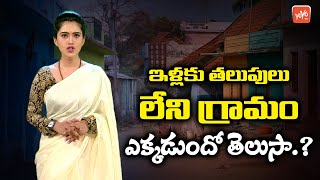 A Mysterious Village With No Doors or Windows   Facts About Shani Shingnapur   Telugu News   YOYO TV