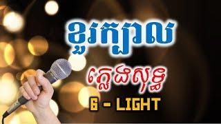 ខួរក្បាល - 6 light ភ្លេងសុទ្ធ [Karaoke] ច្រៀងបាន