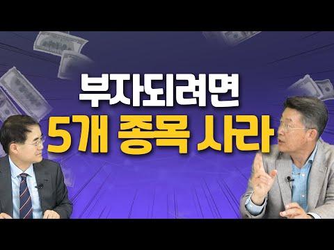 6월 증시 전망과 가치 투자 유망종목 5선/박춘호 소장 인터뷰