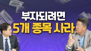 6월 증시 전망과 가치 투자 유망종목 5선/ #박춘호 …