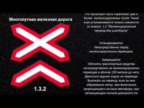 Предупреждающий Дорожный Знак 1.3.2 ПДД «Многопутная железная дорога» для чайников