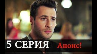ОЧЕРЕДЬ ЗА НАМИ 5 Серия АНОНС На русском языке Дата выхода