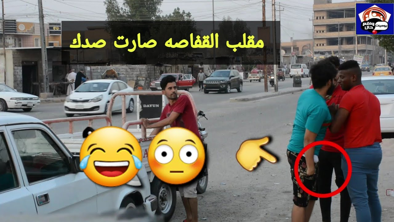 اقوه مقلب بلعراق / مقلب الدين قفاصة 56